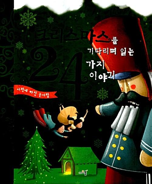 크리스마스를 기다리며 읽는 24가지 이야기 2