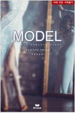 MODEL(모델) (개정증보판)