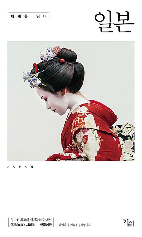 세계를 읽다, 일본