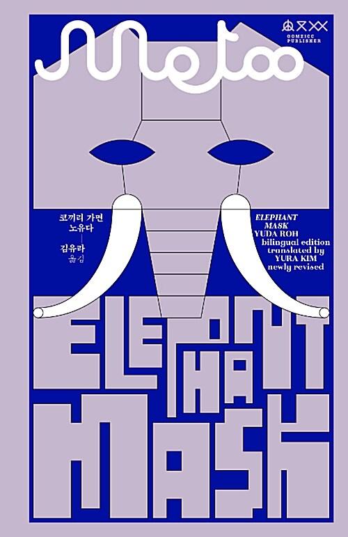 [중고] 코끼리 가면 Elephant Mask (한영 바이링궐 에디션)