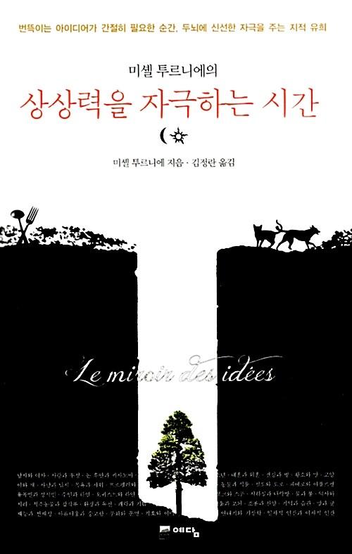 미셸 투르니에의 상상력을 자극하는 시간
