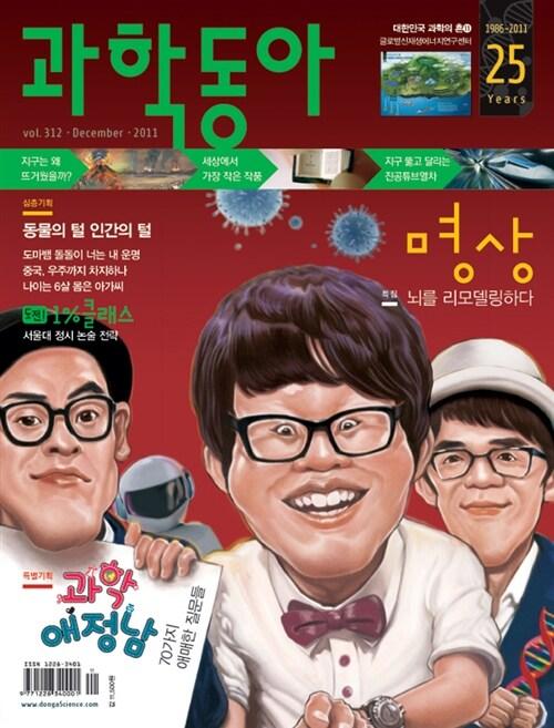 과학동아 2011.12