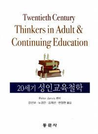 20세기 성인교육철학