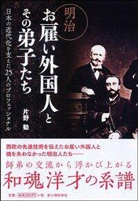 明治お雇い外國人とその弟子たち : 日本の近代化を支えた25人のプロフェッショナル