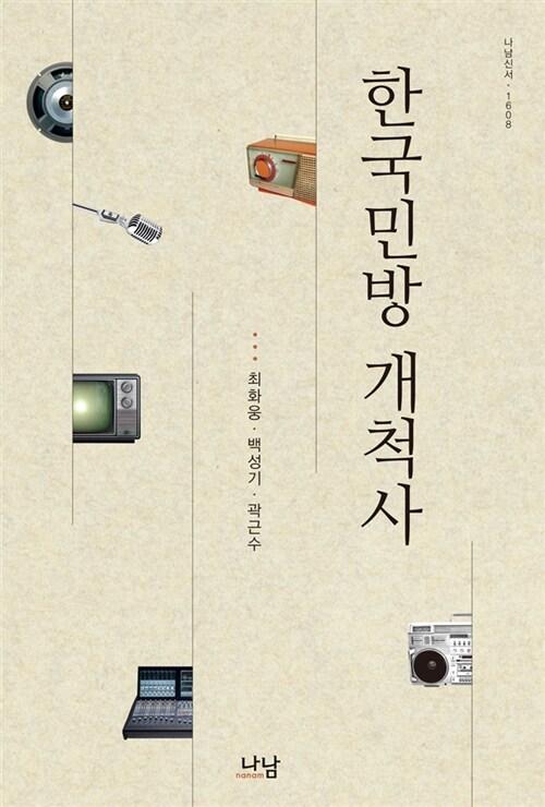 한국민방개척사