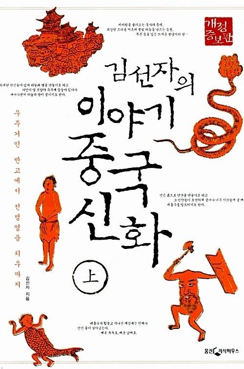 김선자의 이야기 중국 신화 - 상