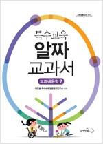 특수교육 알짜 교과서 : 교과내용학 2