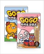 [세트] Go Go 카카오프렌즈 1~2 세트 - 전2권