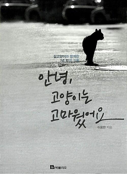 안녕 고양이 시리즈 세트 - 전3권
