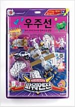 [중고] 파워엔진 : 우주선 (책 + 우주선 장난감)