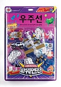 파워엔진 : 우주선 (책 + 우주선 장난감)