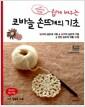 [중고] 쉽게 배우는 코바늘 손뜨개의 기초