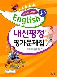 Middle School English 내신평정 평가문제집 김성곤 1-2 (2021년용)