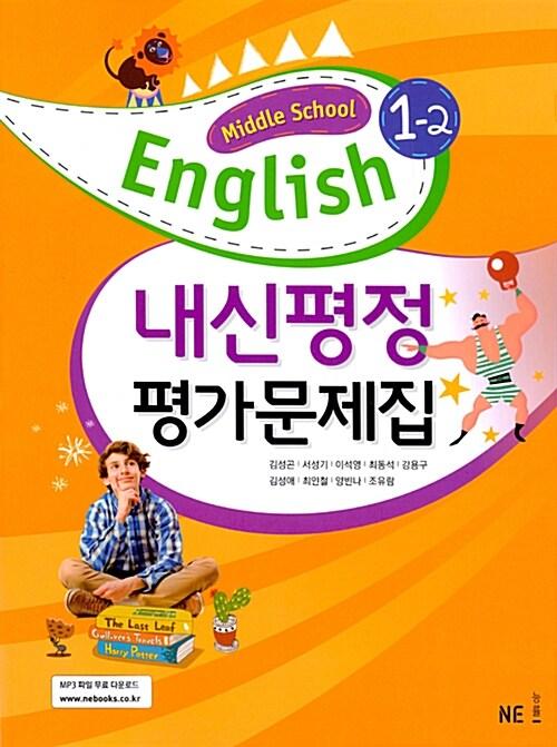 Middle School English 내신평정 평가문제집 김성곤 1-2 (2020년용)