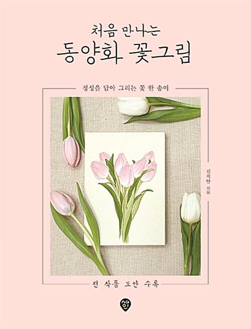 처음 만나는 동양화 꽃그림