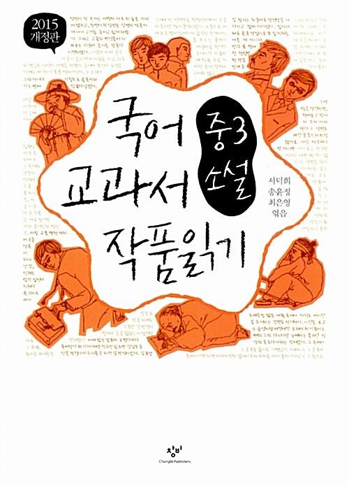 국어 교과서 작품 읽기 중3 소설 (최신판)