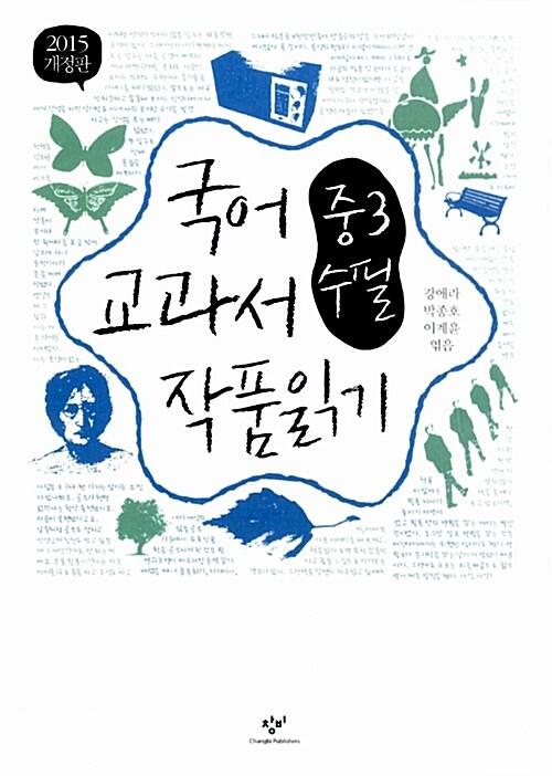 국어 교과서 작품 읽기 중3 수필 (최신판)