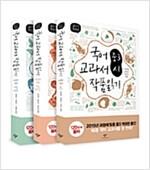 국어 교과서 작품 읽기 중3 세트 (최신판, 전3권)