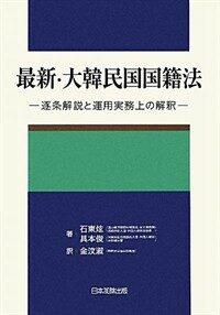 (最新) 大韓民国国籍法 : 逐条解説と運用実務上の解釈