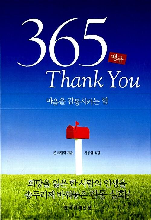 365 Thank You 땡큐