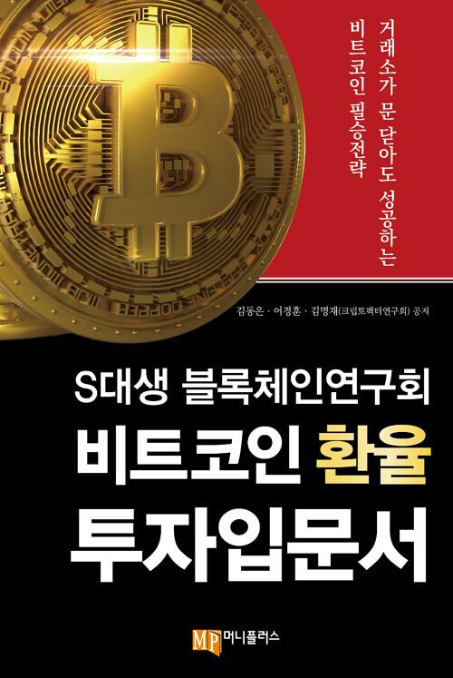 (새로운 미래, 새로운 기회 S대생 블록체인연구회) 비트코인 환율 투자입문서