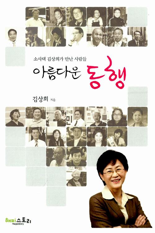 아름다운 동행 : 소사댁 김상희가 만난 사람들