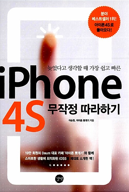 아이폰4S 무작정 따라하기