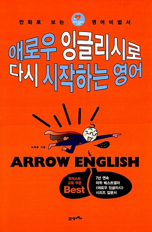 애로우 잉글리시로 다시 시작하는 영어