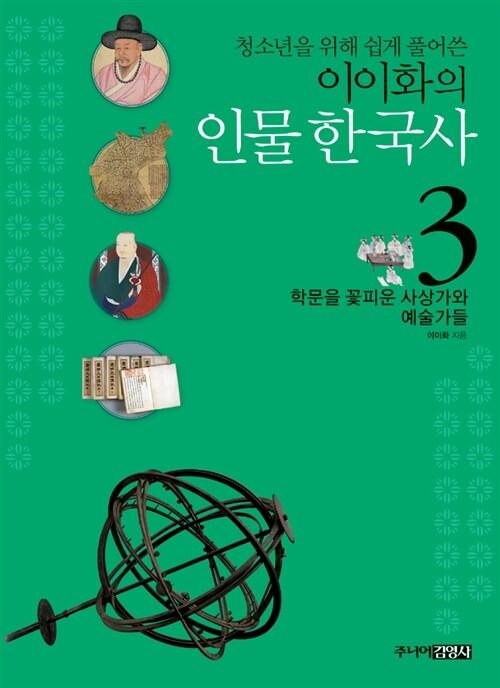 청소년을 위해 쉽게 풀어쓴 이이화의 인물 한국사 3