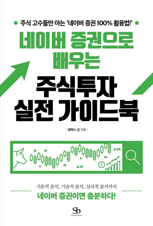 (네이버 증권으로 배우는) 주식투자 실전 가이드북 : 주식 고수들만 아는 '네이버 증권 100% 활용법!'