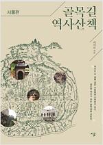 골목길 역사산책 : 서울편