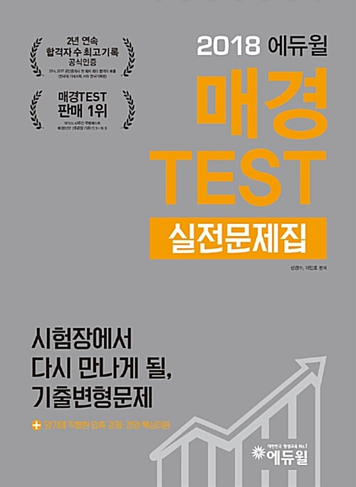 2018 에듀윌 매경TEST 실전문제집