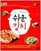 쉬운 김치 : 나의 첫 번째 요리 선생님 - 한권으로 끝내는 대한민국 대표 김치
