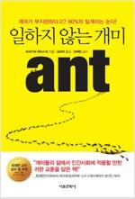 일하지 않는 개미