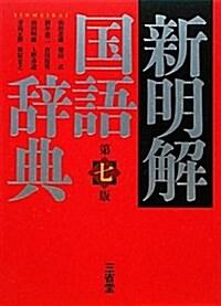 新明解國語辭典 第七版 (第7, 單行本)