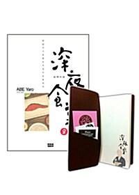 심야식당 8 한정판 (8권+한정판 다이어리+2012 달력 스티커)