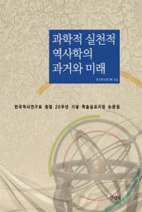 과학적 실천적 역사학의 과거와 미래 : 한국역사연구회 창립 20주년 기념 학술심포지엄 논문집