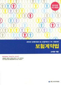 보험계약법 : 2012년 손해사정사 및 보험계리사 1차 시험대비 개정판