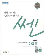 신사고 쎈 고등 수학 2 (2020년용)