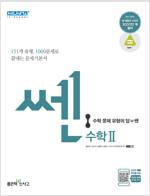신사고 쎈 고등 수학 2 (2021년용)