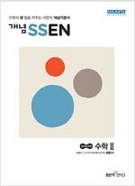 개념 SSEN 쎈 고등 수학 2 (2020년용)