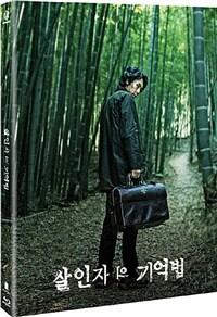 [블루레이] 살인자의 기억법 : 극장판 + 감독판 (2disc)