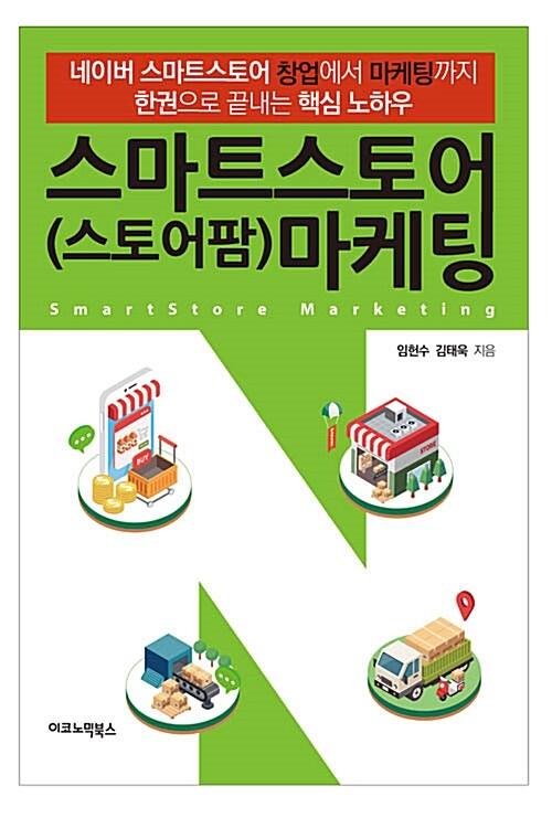 스마트스토어(스토어팜) 마케팅