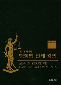 행정법 판례 강의 = 제4판