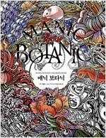 매닉 보타닉 컬러링북
