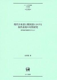 現代日本語と韓国語における条件表現の対照研究 : 語用論的連続性を中心に