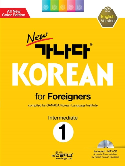 New 가나다 KOREAN For Foreigners 중급 1