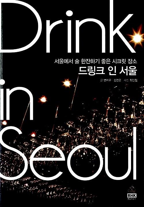 드링크 인 서울