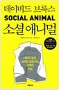 [중고] 소셜 애니멀