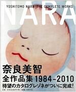 奈良美智全作品集 1984-2010 2券セット